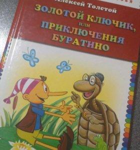 """Книга ,, Золотой ключик или приключения Буратино"""""""