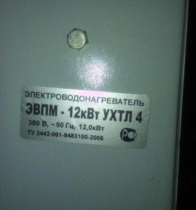 Электроводонагреватель новый на 12 кВт
