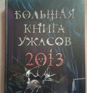 """Книга""""Большая Книга Ужасов 2013"""""""