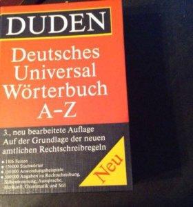 Толковый словарь немецкого языка. Duden.