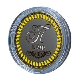 ПЁТР , именная монета 10 рублей, с гравировкой