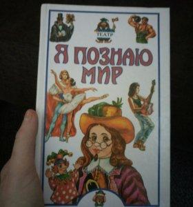 """Книга из серии """"Я познаю мир"""""""