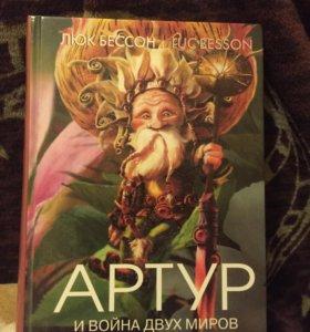 """книга """"Артур и война двух миров"""""""
