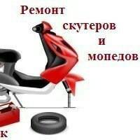 Ремонт скутеров,мопедов и питбайков