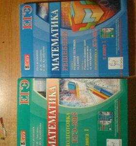Подготовка к егэ по математике, 2 книги.