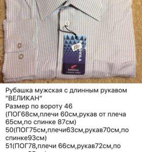 Рубашка муж новая большой размер