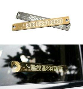 Номер телефона на машину