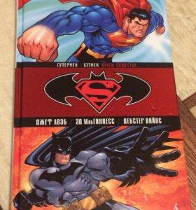Комикс Бэтмен против Супермена, том 1