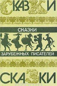 Книга, Сказки зарубежных писателей
