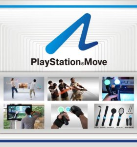 К.у.п.л.ю PlayStation move