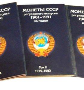 Альбом для монет СССР регулярного выпуска 1961-91г