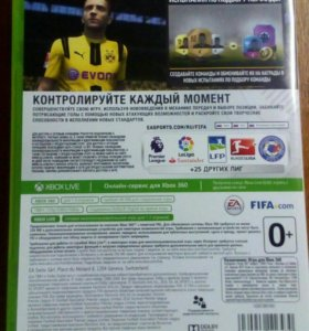 FIFA 17 на xbox 360