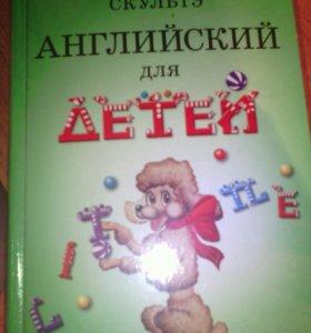 Учебник, Скульте , английский язык