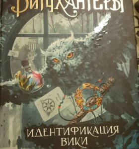 """Витчхантеры""  Антон Соя (новая)"