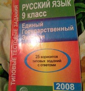 Русский язык  ЕГЭ типовые тестовые задания