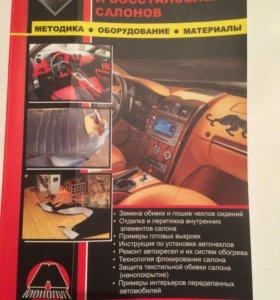 Обивка и восстановление авто-салонов