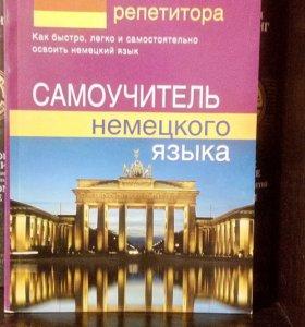 Н.Зимина Немецкий без репетитора