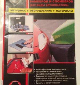 Ремонт бамперов и спойлеров -Все виды автопластика