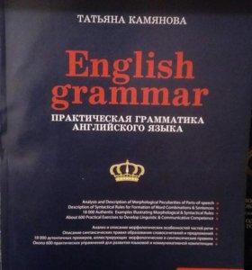 Т.Камянова Грамматика английского языка