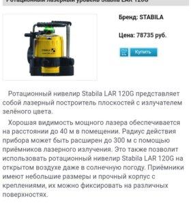 Ротационный лазерный нивелир STABILA LAR 120G