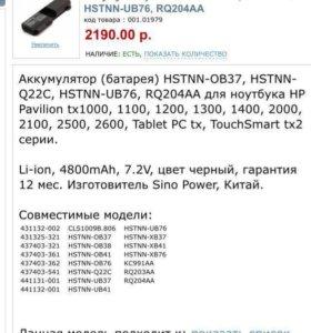 💎🔋Аккумулятор ( батарея )НР HSTNN OB37