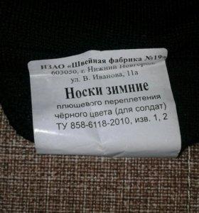 Носки зимние плюшевого переплетения (солдатские)