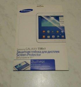 Защитная плёнка Samsung для Galaxy Tab 3 10.1