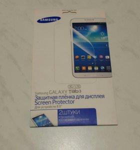 Плёнка Samsung для планшета Galaxy Tab 3 8.0