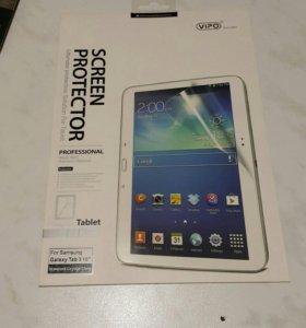 "плёнка Vipo для Samsung Galaxy Tab 3 10"""
