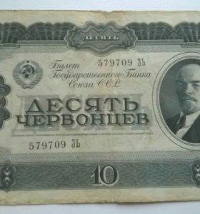 10 червонцев 1937 года.