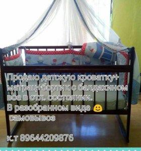 Кровать детская+ бортики с балдахином