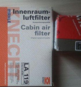Тормозные колодки и салонный фильтр