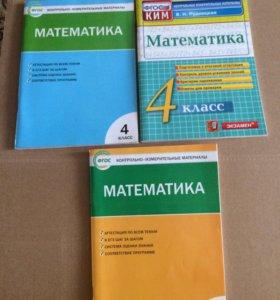 Тесты 2-4 класс,математика,русский язык,окр.мир
