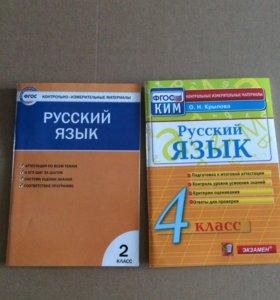 Тесты по математике,русскому языку,окр.миру 2-4 кл