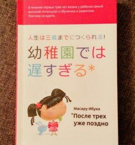 """Книга """"После трех уже поздно"""", Масару Ибука"""