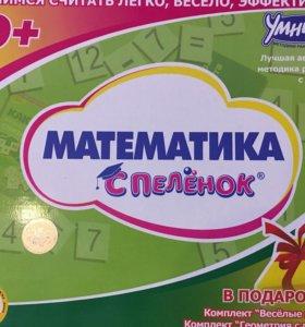 Математика с пеленок