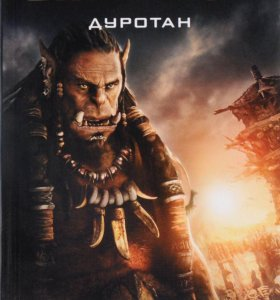 Варкрафт, World of Warcraft, Дуротан