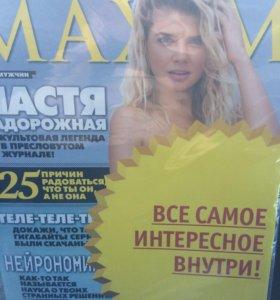 """Журнал """"MAXIM"""""""