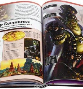 Полная энциклопедия world of Warcraft