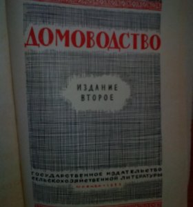 Книга Домоводство. Раритет.