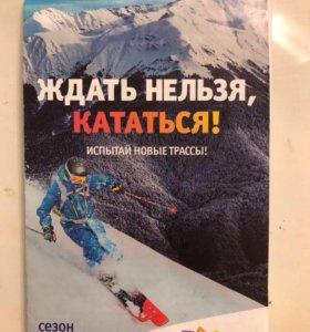 Аренда горно-лыжного оборудования и ски-пассов