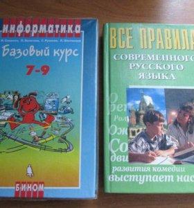 Информатика, правила русского языка