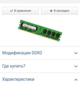Samsung DDR2[M378T2863EHS-CF7]