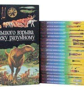 Комплект из 20-ти энциклопедий