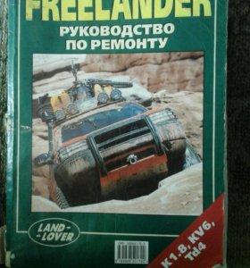 Руководство по ремонту Freelander