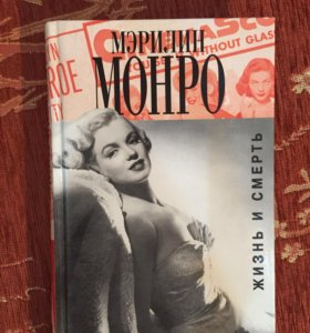 """Книга """"Мэрилин Монро. Жизнь и смерть"""" В.Головской"""