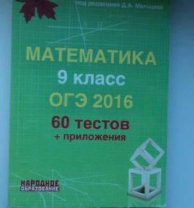 Учебник для подготовки к Огэ по математике
