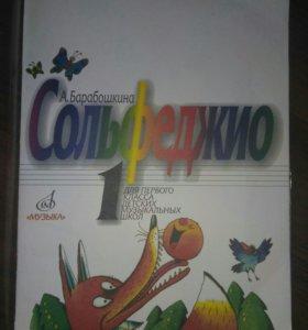 Учебник, сольфеджио