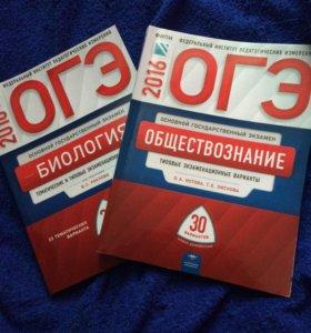 Книги к подготовке ОГЭ