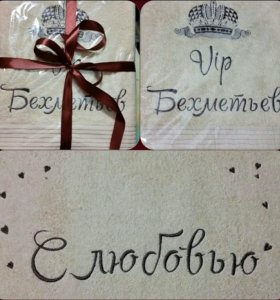 Вышивка/Именные подарки/Полотенца/ Халаты/Подушки